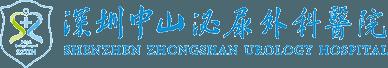 深圳中山泌尿外科医院